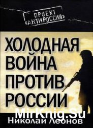 Николай Леонов - Сборник сочинений (6 книг)
