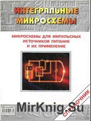 Микросхемы для импульсных источников питания и их применение. 2-е изд.