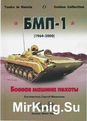 Боевая машина пехоты БМП-1 (1964-2000) Russian Motor books