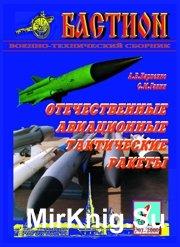 Отечественные авиационные тактические ракеты