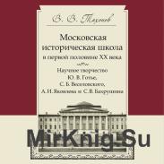 Московская историческая школа в первой половине ХХ века: Научное творчество ...