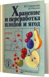 Хранение и переработка плодов и ягод
