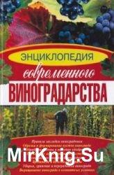 Энциклопедия современного виноградарства