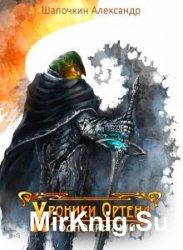 Хроники Игрока, Однокрылый (Аудиокнига)