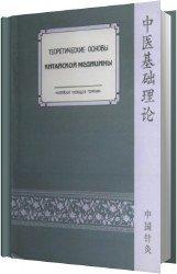 Теоретические основы китайской медицины