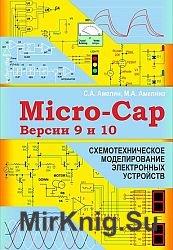 Программа схемотехнического моделирования Micro-Cap Версии 9 и 10