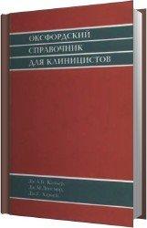 Оксфордский справочник для клиницистов