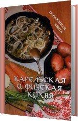 Карельская и финская кухня