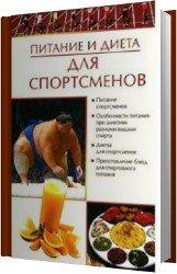 Питание и диета для спортсменов