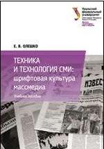 Техника и технология СМИ: шрифтовая культура массмедиа
