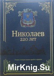 Николаев 220 лет