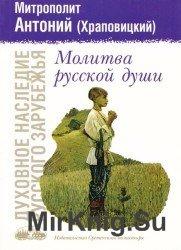 Молитва русской души