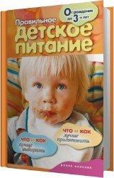 Правильное детское питание. От рождения до 3-х лет