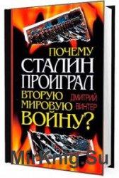 Почему Сталин проиграл Вторую мировую войну (Аудиокнига)
