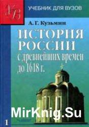 История России с древнейших времён до 1618 года, Книга 1