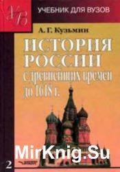 История России с древнейших времён до 1618 года, Книга 2