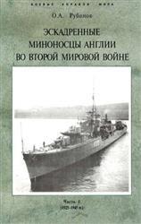 Эскадренные миноносцы Англии во второй мировой войне.