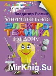 Азбука науки для юных гениев (10 книг)