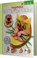 Сказочные бутерброды