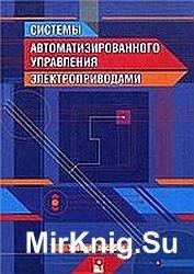Системы автоматизированного управления электроприводами