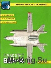 Самолет ВВА-14