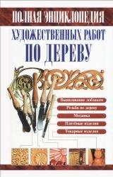Полная энциклопедия художественных работ по дереву
