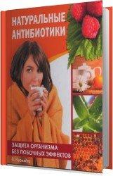 Натуральные антибиотики. Защита организма без побочных эффектов