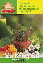 Травник. Полный справочник лекарственных растений