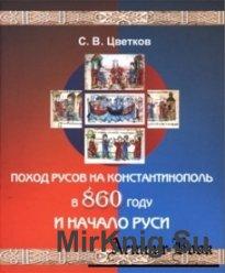 Поход Русов на Константинополь в 860 году и начало Руси