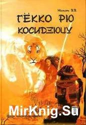 Гёкко рю косидзюцу (2-е изд)