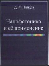 Нанофотоника и ее применение