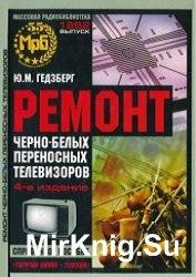 Ремонт черно-белых переносных телевизоров. Справочное пособие