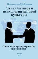 Этика бизнеса и психология деловой культуры. Пособие по трудоустройству вып ...