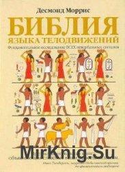 Библия языка телодвижений (Аудиокнига)