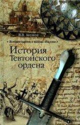 История орденов и тайных обществ (7 томов)
