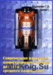 Современная вакуумная коммутационная техника для сетей среднего напряжения