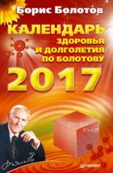 Календарь долголетия по Болотову на 2017 год