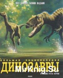 Доисторические животные. Сборник (29 книг)