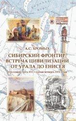 Сибирский фронтир. Встреча цивилизаций от Урала до Енисея