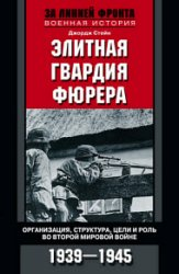 Элитная гвардия фюрера. Организация, структура, цели и роль во Второй миров ...
