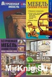 Изготовление мебели своими руками. Сборник (13 книг)