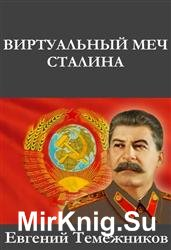 Виртуальный меч Сталина
