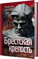Брестская крепость (Аудиокнига)