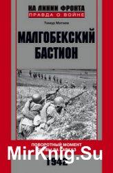 Малгобекский бастион. Поворотный момент битвы за Кавказ. Сентябрь–октябрь 1 ...
