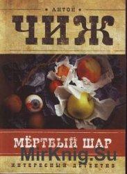Антон Чиж - Сборник сочинений (13 книг)