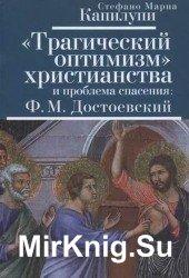 «Трагический оптимизм» христианства и проблема спасения: Ф. М. Достоевский