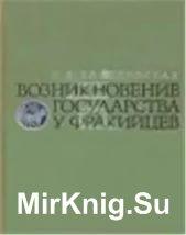 Возникновение государства у фракийцев VII—V вв. до н.э.