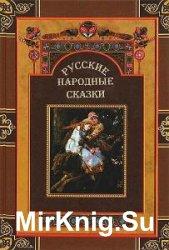 Сборник русских народных сказок (94 книги)