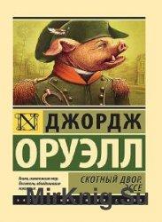 Джордж Оруэлл - Сборник сочинений (67 книг)