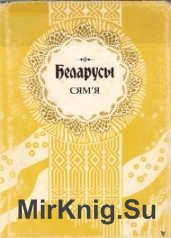 Беларусы. Т.5. Сям'я.